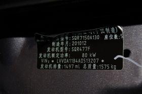 奇瑞-风云2其他细节图片