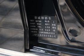 荣威-荣威750其他细节图片