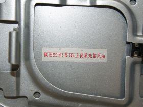 三菱-戈蓝其他细节图片