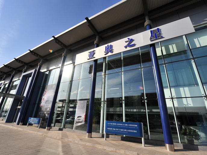 北京亚奥之星汽车服务有限公司