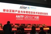 车载信息化产业高峰论坛在广州召开