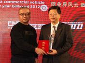 中国交通报主编周明为年度中客颁奖