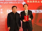 中国汽车流通协会常务理事贾新光为年度人物颁奖