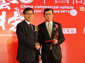 中国汽车流通协会副秘书长罗磊为年度人物颁奖