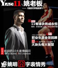 第十三期:Yao11与姚老板