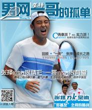 第四十七期:张择-中国男网一哥