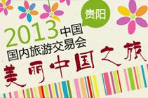 <center>2013年中国国内旅交会</center>