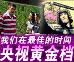 2010黄金档 热剧大集结