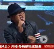 孙楠零报酬演唱主题曲