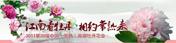 第20届中国(常熟)尚湖牡丹花会