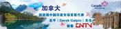 加拿大旅游局中国市场代表做客CNTV