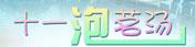 十一泡茗汤 体验台湾风情