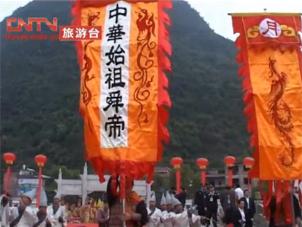 [视频]宁远举办2011年公祭舜帝大典