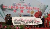 第二十届常熟(尚湖)牡丹花会