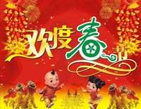 <center><font color=firebrick><font size=4.5>春节:中国人最隆重的节日</font></font></center>