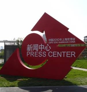 2010上海世博会新闻中心
