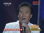 男声独唱:《挑担茶叶上北京》 演唱:姜嘉锵
