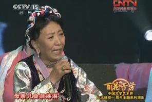 女声独唱《唱支山歌给党听》 演唱:才旦卓玛