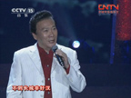 男声独唱:《清平乐·六盘山》 演唱:姜嘉锵