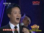 男声独唱:《人说山西好风光》 演唱:阎维文