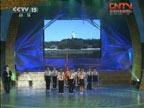 合唱:《让我们荡起双桨》 演唱:北京将军