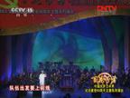 歌剧《刘胡兰》选段《一道道水来一道道山》演唱:郭兰英
