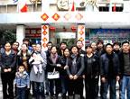 希腊华侨华人团体拜年