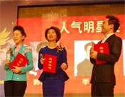 中国网络人气明星奖颁奖