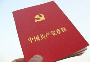<center>Estatutos del Partido Comunista de China</center>