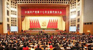 Texto íntegro del informe presentado por Hu Jintao ante el XVII Congreso Nacional del PCCh <br><br><br>