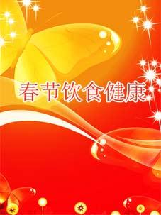 春节健康饮食贴士