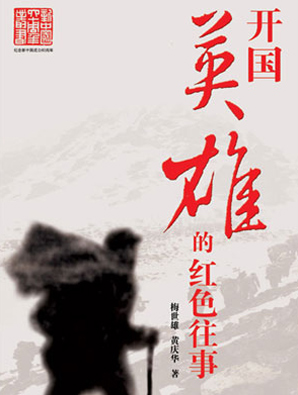 """谁是中共""""万岁军""""政委? 曾受到毛主席称赞"""