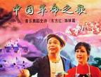 《中国革命之歌》宣传画