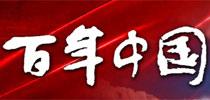 <font size=2><center>《百年中国》</center></font>
