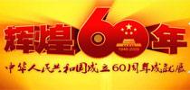 <font size=2><center>新中国成立60周年成就展</center></font>