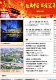 经典中国 辉煌60年