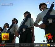 人民守护神:武警部队