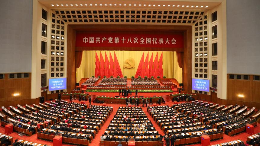 中国共产党第十八次全国代表大会闭幕会在京举行