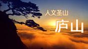 廬山·人文圣山