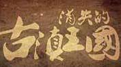 《消失的古滇王國》