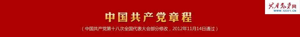 党章,中国共产党章程