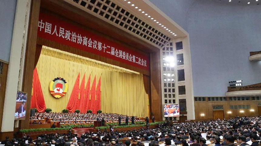 全国政协十二届二次会议举行第二次全体会议
