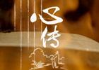 《舌尖上的中国》第二季【全集视频】 - 新安江人 - 新安江人