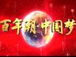 政论片<br>百年潮 中国梦
