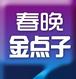 """2015厦门职工春晚""""我来说两句--春晚金点子""""活动简介"""