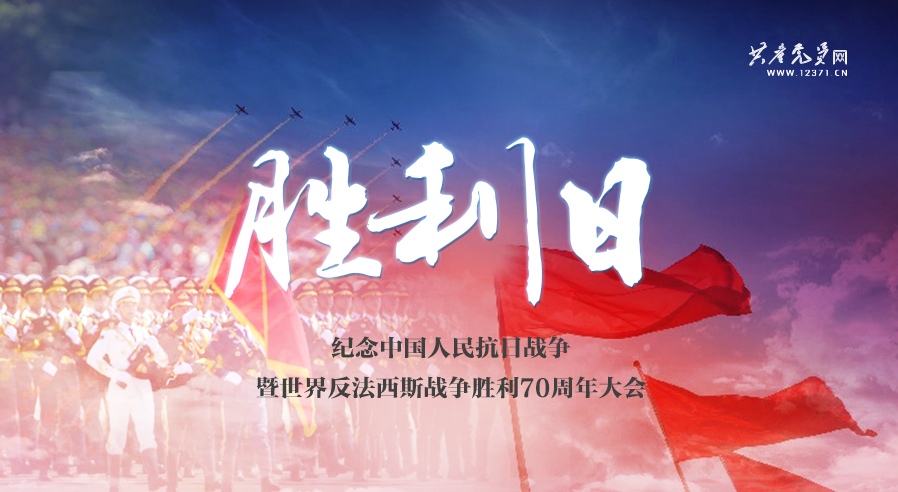 <font style=line-height:2em;color:#555>9月3日上午10时,纪念中国人民抗日战争暨世界反法西斯战争胜利70周年大会在北京天安门广场隆重举行。中共中央总书记、国家主席、中央军委主席习近平发表重要讲话并检阅部队。</font>