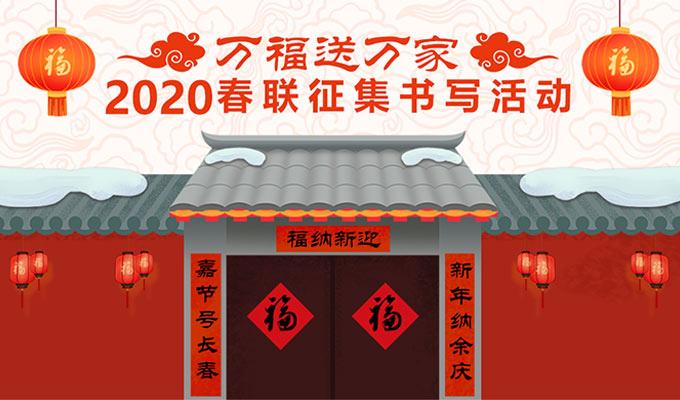 """""""2020春联征集书写活动""""征集正式启动"""