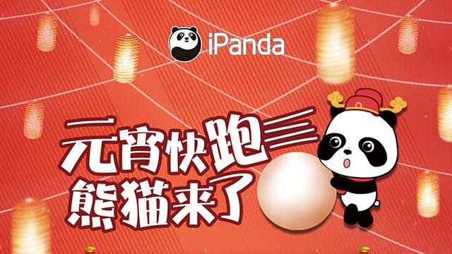 """""""元宵快跑 熊猫来了""""获奖名单"""