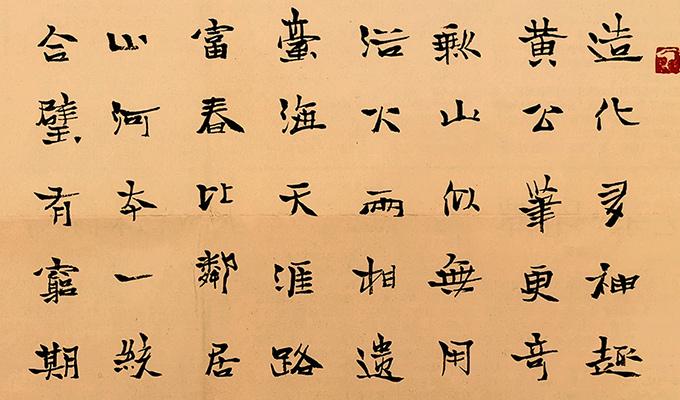 【央视画廊】连辑书法作品欣赏(二)