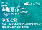 命运之爱——李飚、吕思清与国家大剧院管弦乐团演绎赵季平与柴科夫斯基